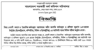 Ministry of Expatriates' Welfare and Overseas Employment job exam schedule 2018