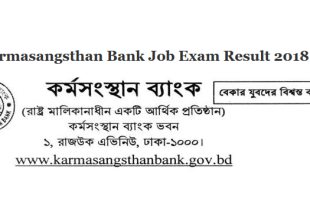 Karmasangsthan Bank Job Exam Result 2018