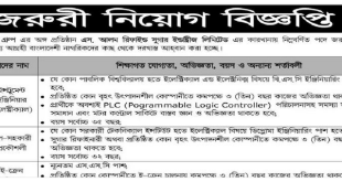 S. Alam group Job Circular 2018