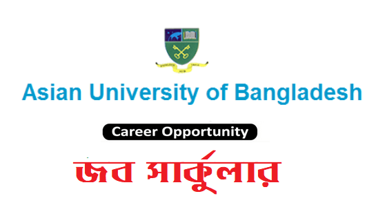 Asian University AUB Job Circular 2018