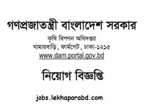 Department of Agricultural Marketing DAM Job Circular 2019