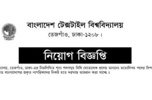 Bangladesh University of Textiles Job Circular 2018