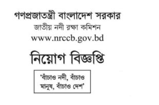 National River Conservation Commission Job Circular 2018