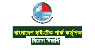 Bangladesh High Tech Park Job Circular 2018