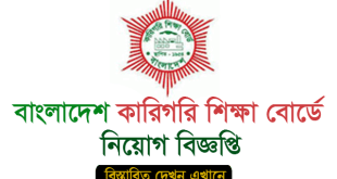 Bangladesh Technical Education Board (BTEB) Job Circular 2018