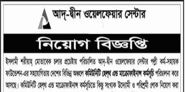 Ad-din Foundation Job Circular 2019