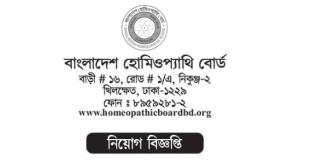 Bangladesh Homeopathic Board Job Circular 2018