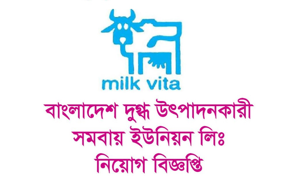 Bangladesh Milk Producer's Co-Operative Union Job Circular 2018