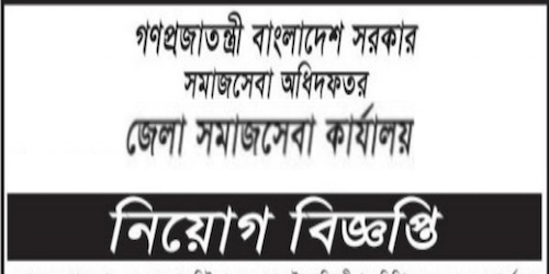 Department of Social Services DSS Job Circular 2018  www.dss.gov.bd