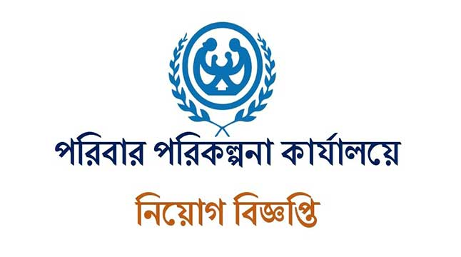 Directorate General of Family Planning Job Circular 2018