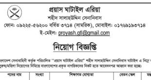 Shaheed Salahuddin Cantonment Ghatail Job Circular 2019