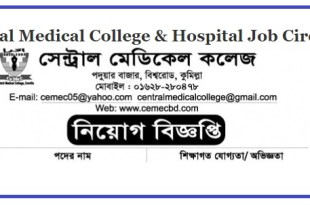 Central Medical College & Hospital Job Circular 2020