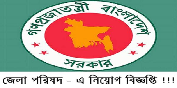 District Council Job Circular 2021