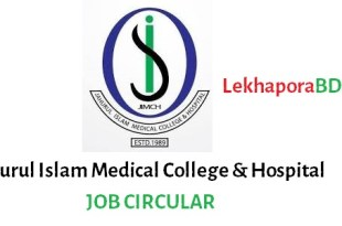Jahurul Islam Medical College & Hospital Job Circular