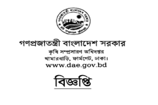 Department of Agricultural Extension DAE Job Exam Schedule