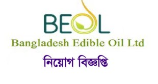 Bangladesh Edible Oil Ltd. (BEOL) Job Circular 2021