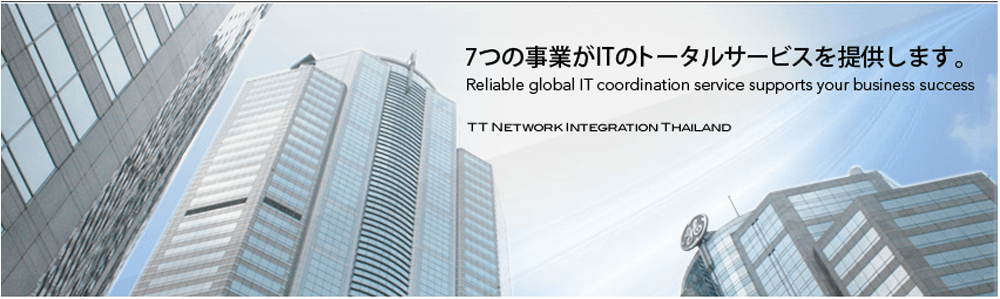 Application Engineer – TT Network Integration (Thailand) Co., Ltd.