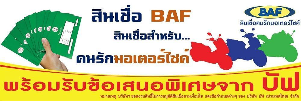 Programmer (VB.Net, SQL) – BAF (Thailand) Co., Ltd.