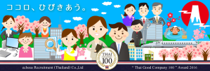 """Smartphone Application Programmer/Web Programmer"" @BTS Nana // Fresh welcome!! - echoas Japanese Recruitment (Thailand) Co., Ltd."