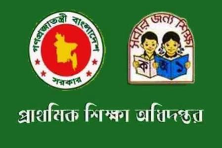 Govt Primary Head School Teacher Job Circular 2017