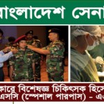 Bangladesh Army Medical Core Officer Job Circular 2016 15th DSSC