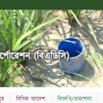 Agricultural Development Corporation Job Circular 2017 BADC