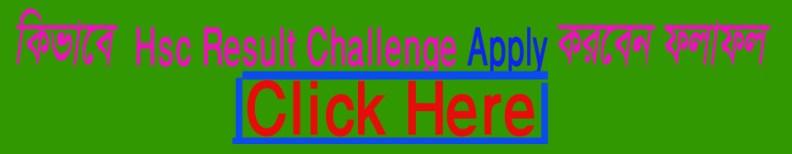 HSC CHALLENGE RESULT