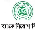 Bangladesh Krishi Bank Jobs Circular 2017 Exam Result