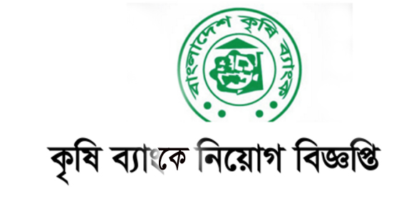 Bangladesh Krishi Bank Jobs Circular 2017