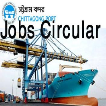 Chittagong Port Authority Jobs Circular 2017