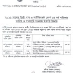 National University Degree 2nd Year Exam Routine Result 2016