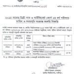 National University Degree 2nd Year Exam Routine Result 2016