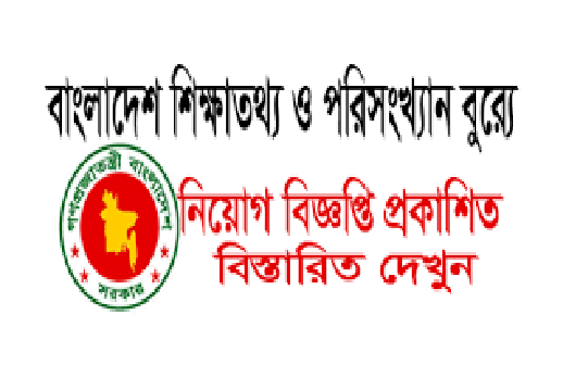 Bangladesh Bureau Educational Information Statistics Jobs Circular