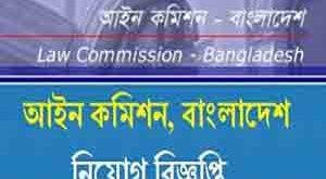 Bangladesh Law Commission Jobs Circular 2018 1 Bangladesh Law Commission   2018 Job Circular