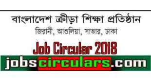 Bangladesh Krira Shikkha Protishtan BKSP Jobs Bangladesh Krira Shikkha Protishtan BKSP Jobs Circulars 2018 – bksp.gov.bd