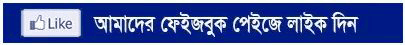 Facebook like page Weekly Chakrir Khobor Newspaper Today 20 November 2020