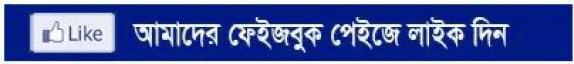 Facebook like page Bangladesh Navy Job Circular 2018 – www.joinnavy.mil.bd