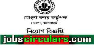 Mongla Port Authority Job Circular 2018 Mongla Port Authority Job Circular 2018 | bd Job