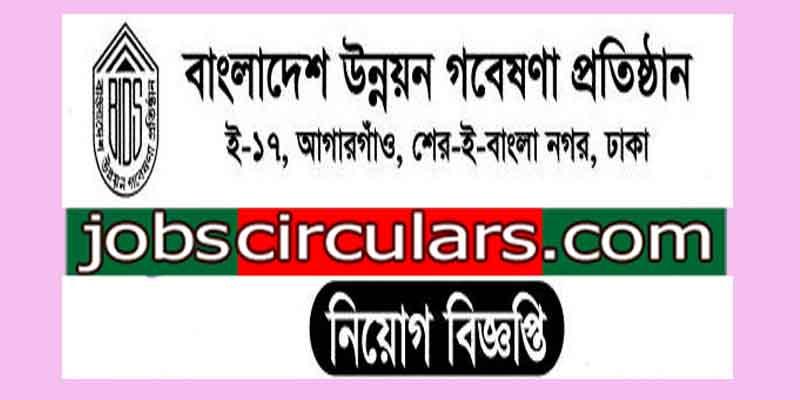 Bangladesh Institute of Development Studies BIDS Job circular 2018 | www.bids.org.bd
