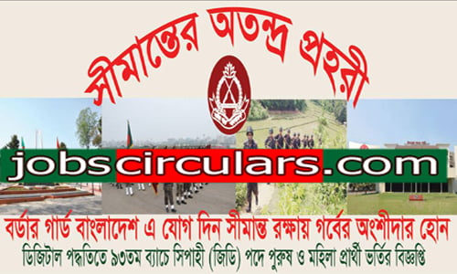 Border Guard Bangladesh (BGB) Job Circular 2018 bgb.gov.bd