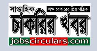 chakrir khobor potrika weekly chakrir khobor newspaper 4 January 2019