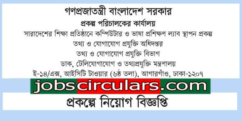 ICT Division  Job Circular 2018। www.ictd.gov.bd