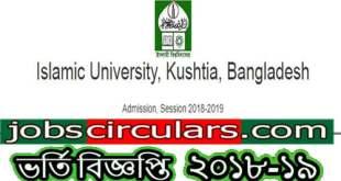iu Islamic University Admission Circular 2018-2019 | www.iu.ac.bd