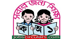 sobar jonno sikka.jpeg copy প্রাথমিক সহকারী শিক্ষক নিয়োগ বিজ্ঞপ্তি ২০১৮