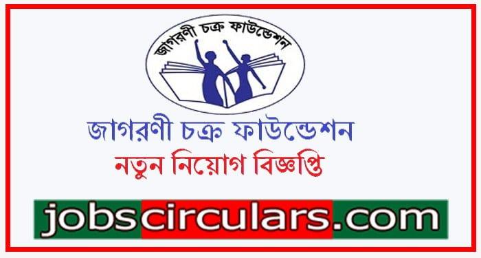 Jessore Jagorani Chakra Foundation Job Circular 2019