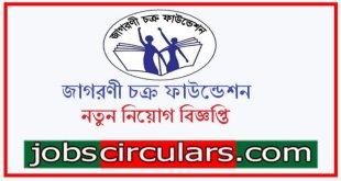 jfc Jessore Jagorani Chakra Foundation Job Circular 2019