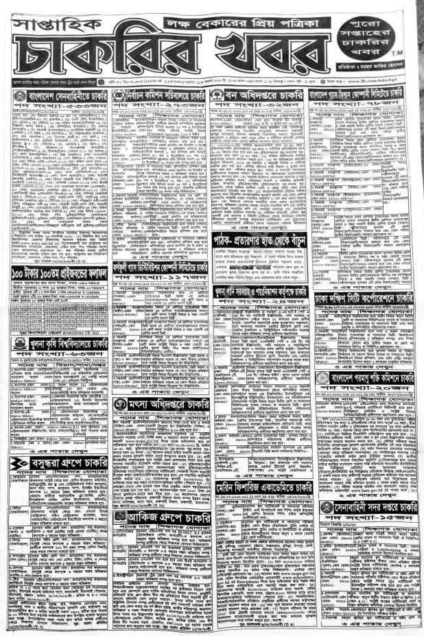 Saptahik chakrir khobor 2020