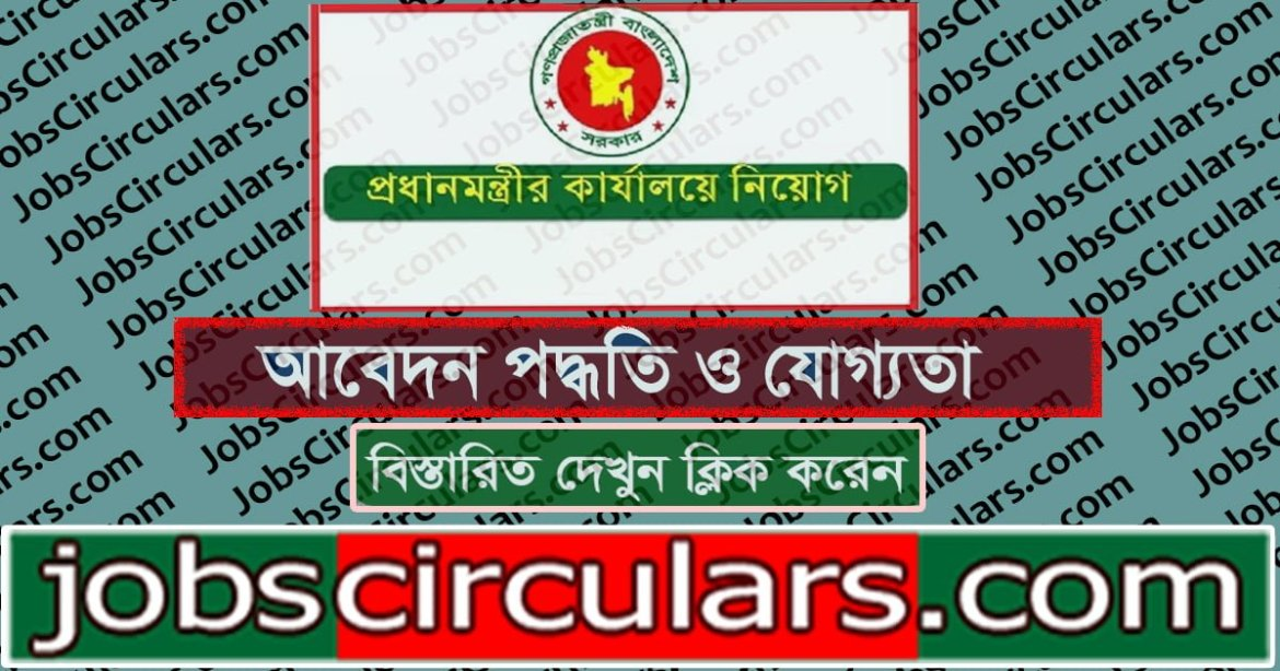 Prime Minister Office (MPO)  Job Circular 2020