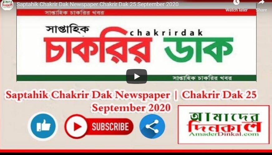 Saptahik Chakrir Dak Newspaper Chakrir Dak 25 September 2020