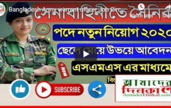 Bangladesh Army warrant officer Job